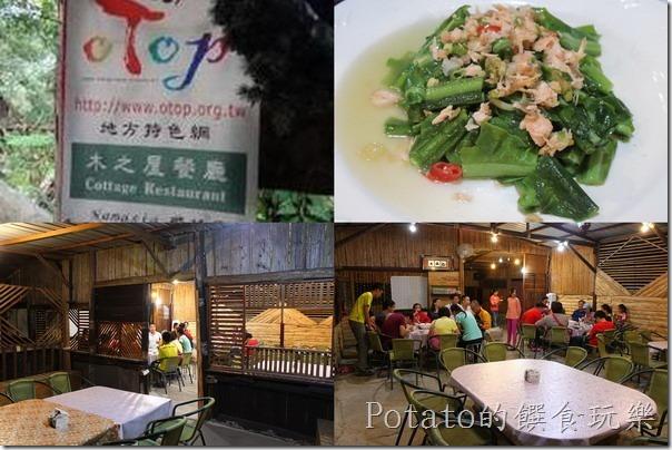 木之屋餐廳--風味餐