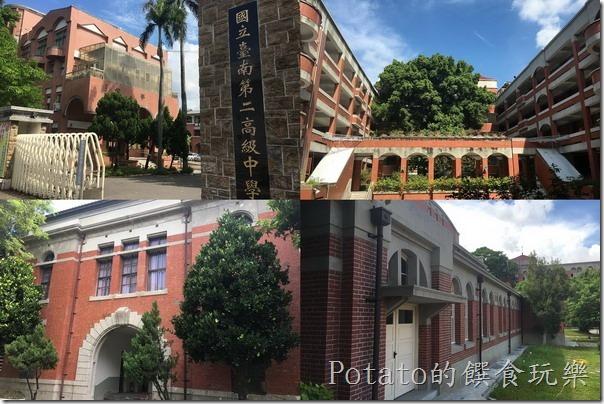 國立台南第二高級中學