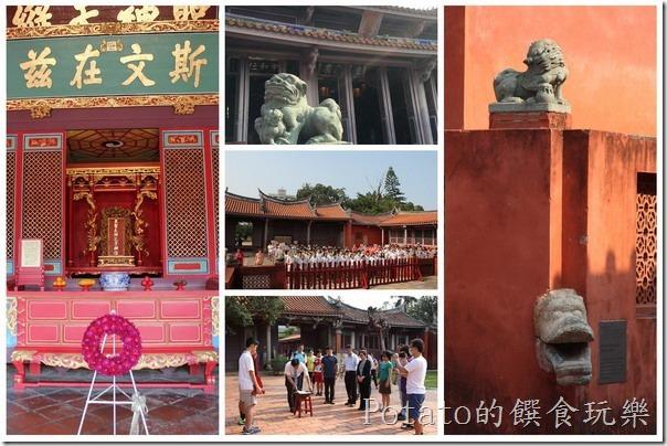 105年建興國中祭孔典禮