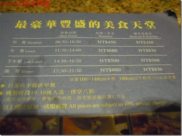 漢神巨蛋的海港餐廳各種時段的價目表。