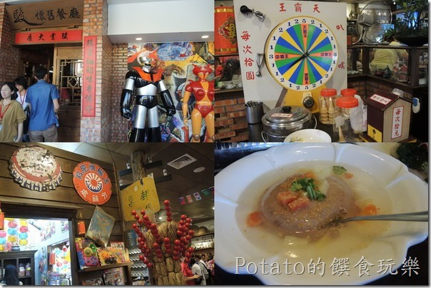 羅東駿餐廳
