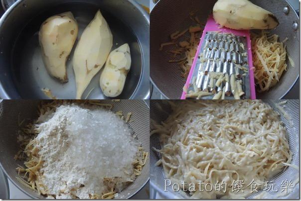 地瓜煎餅的作法