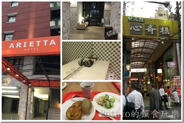 《日本旅遊》舒適又平價的飯店在大阪ARIETTA HOTEL