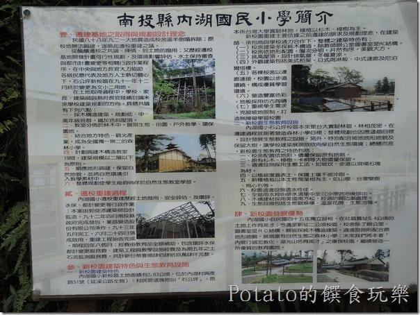 內湖國小簡介