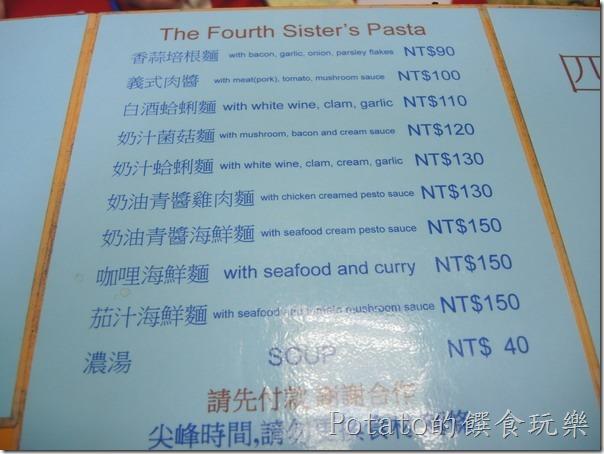 四姊意大麵價目表