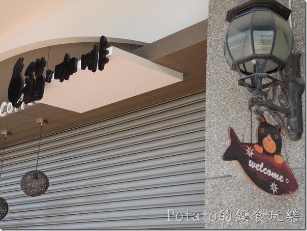 碧海碼頭的海景餐廳--貓語咖啡