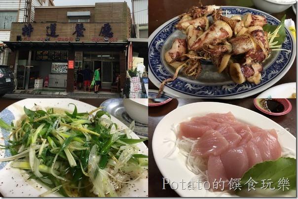台東富岡漁港-特選餐廳