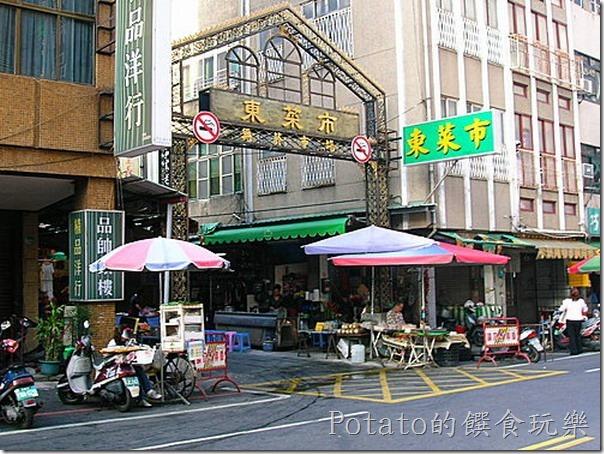 東菜市場入口