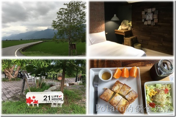 台東民宿LIFE21 HOUSE