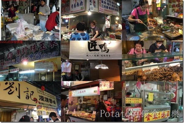 東菜市之美食之旅