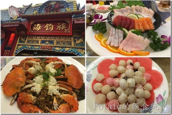 海釣族真味園餐廳