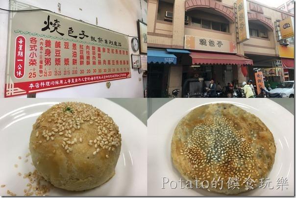 《台南美食》有濃濃眷村味的【燒包子】酥餅