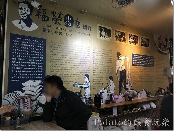 福榮小吃店