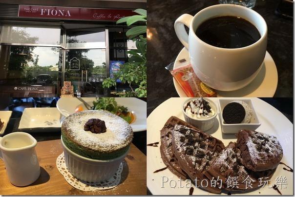 fiona cafe高雄