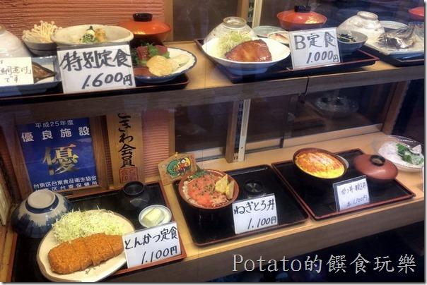 日本-淺草長盤食堂13