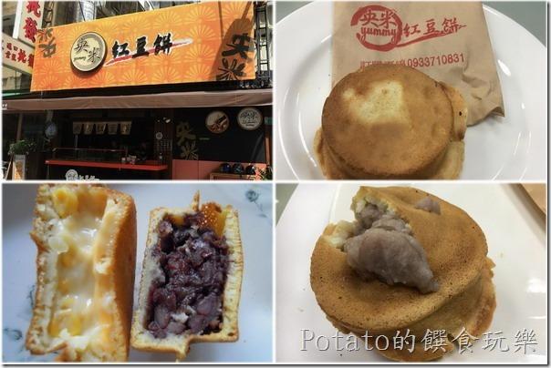 108央米紅豆餅