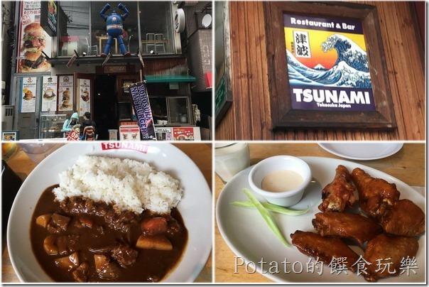 橫須賀TSUNAMI餐廳