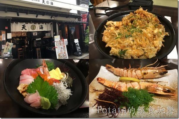 鐮倉天海餐廳