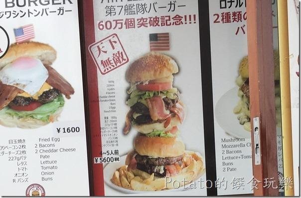第七艦隊漢堡