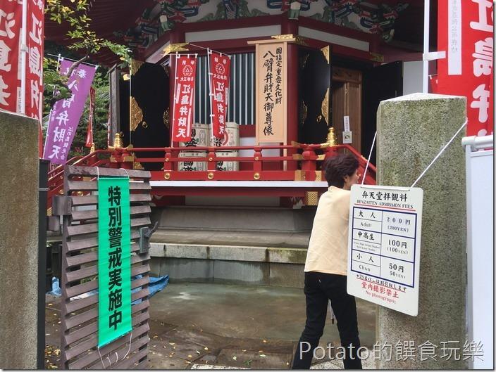 日本鐮倉江島神社-弁財天1