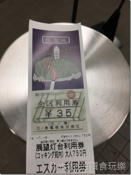 日本鐮倉江島神社3