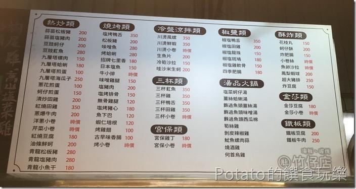 台南竹仔店海鮮燒烤菜單