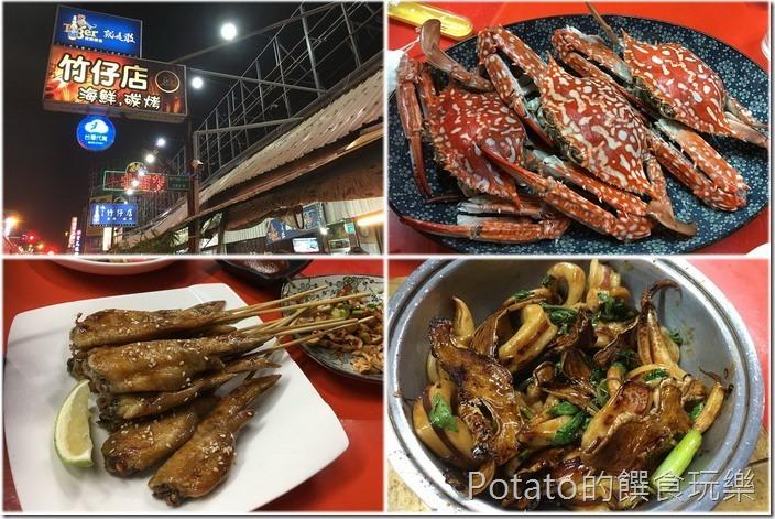 台南竹仔店海鮮燒烤