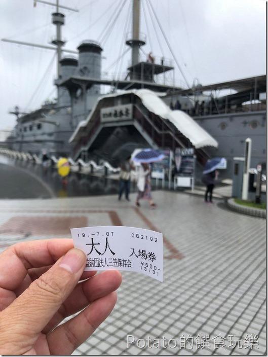 橫須賀軍港-三笠公園門票