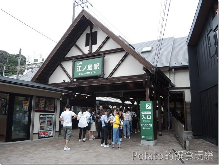 鐮倉之旅江之島站
