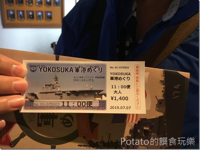 橫須賀軍港-觀光船船票