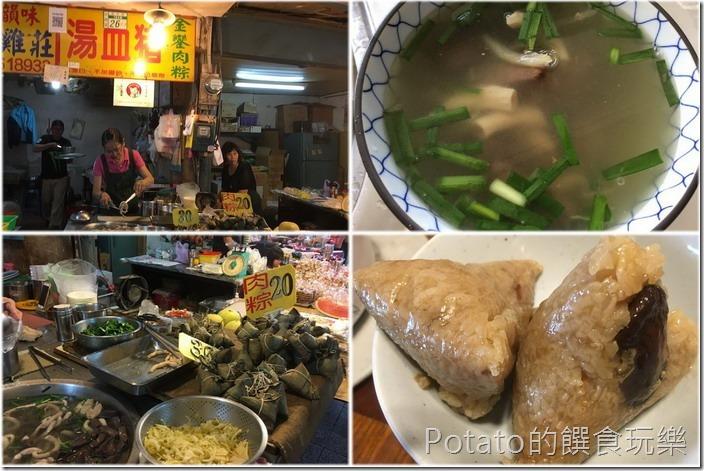 東菜市金鑾肉粽