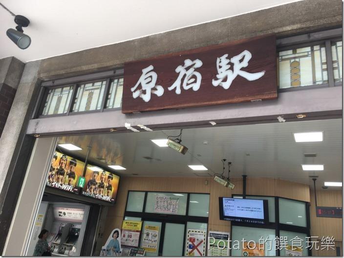 原宿車站3
