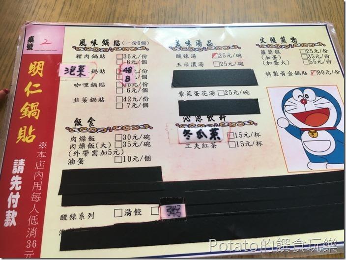 明仁鍋貼菜單