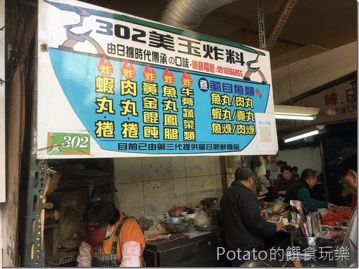 東菜市302美玉炸料11