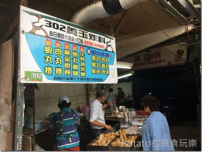東菜市302美玉炸料3