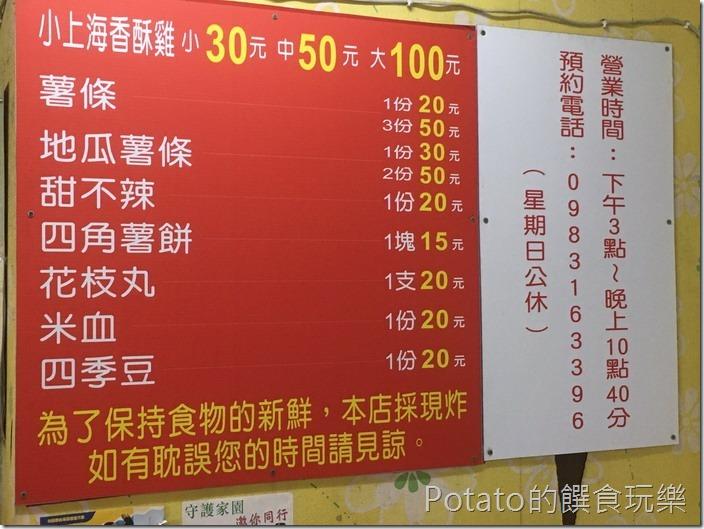 小上海價目表