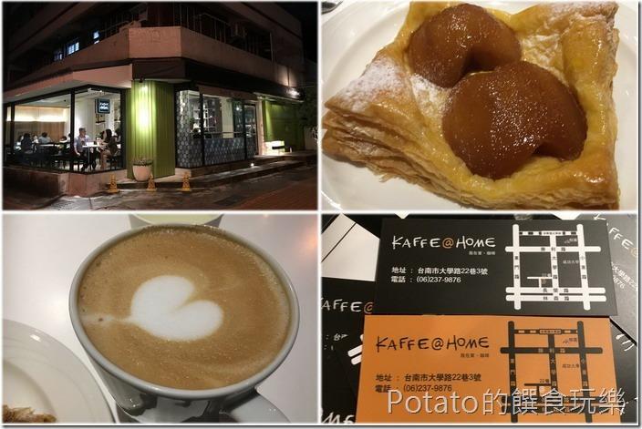 kaffe@home 咖啡