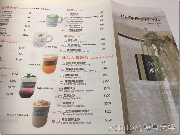 kaffe@home 咖啡2