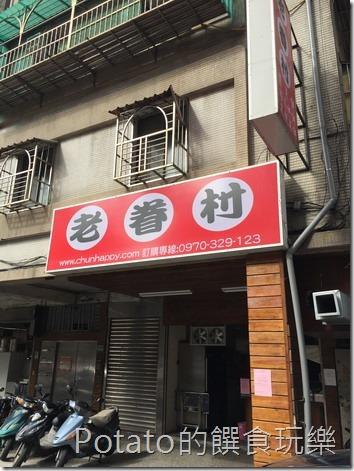 台北南港-老眷村古早味手工煎餅07