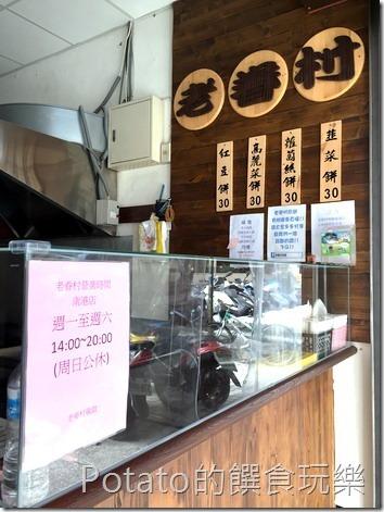 台北南港-老眷村古早味手工煎餅08