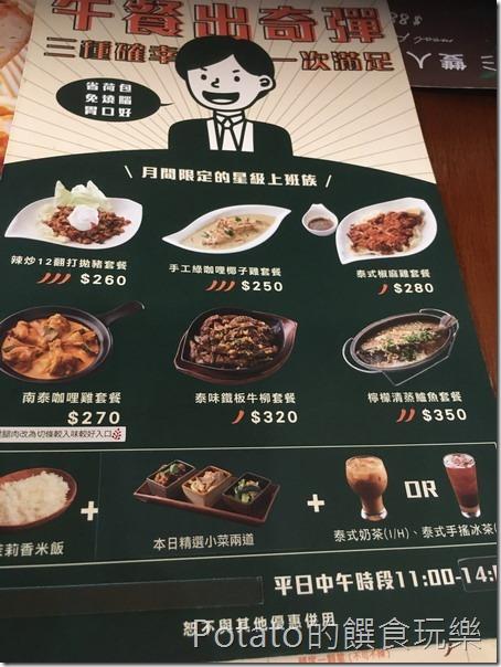 右手餐廳午餐菜單
