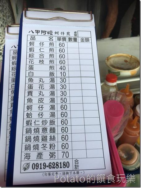 蚵仔寮漁港八甲阿嬤蚵仔煎菜單