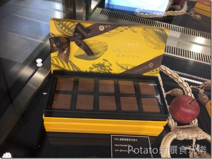 福灣巧克力莊園禮盒1