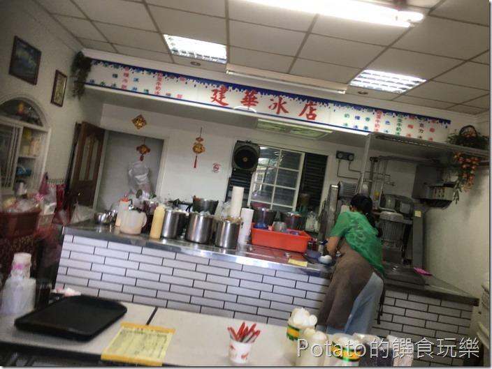 建華冰店2
