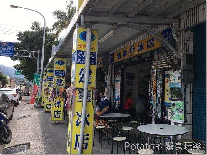 建華冰店3