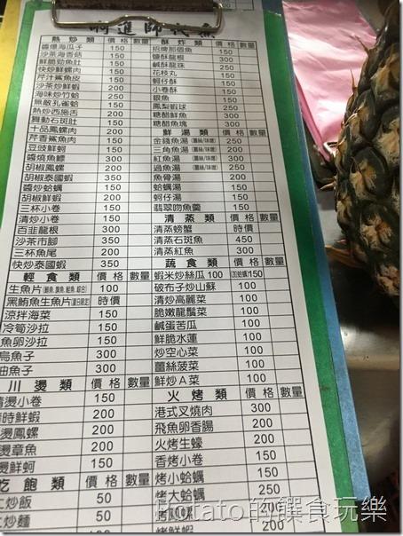 華僑市場代煮價目表