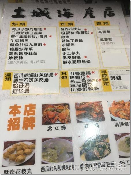 土城海產店菜單