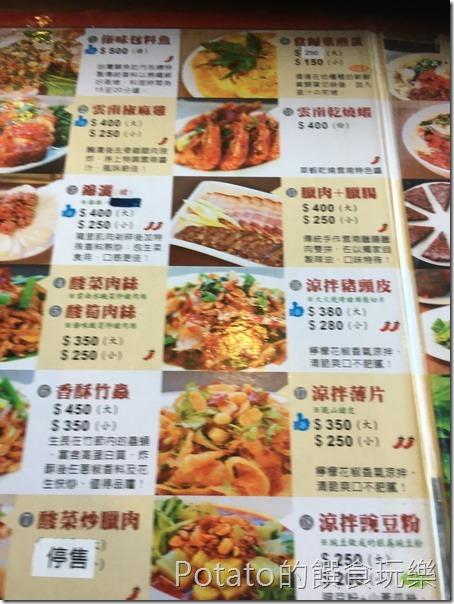 魯媽媽雲南料理餐廳菜單1