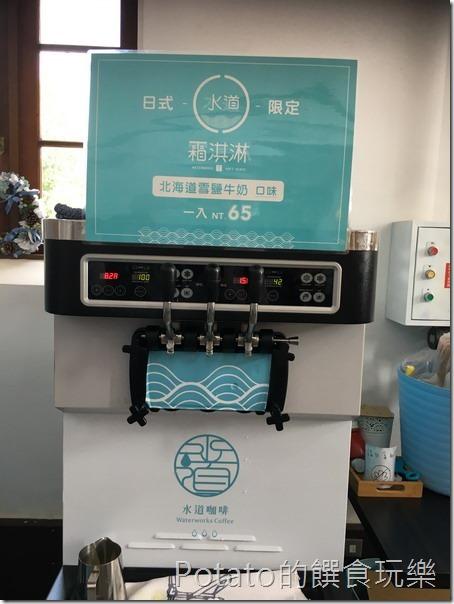台南水道博物館水道咖啡機