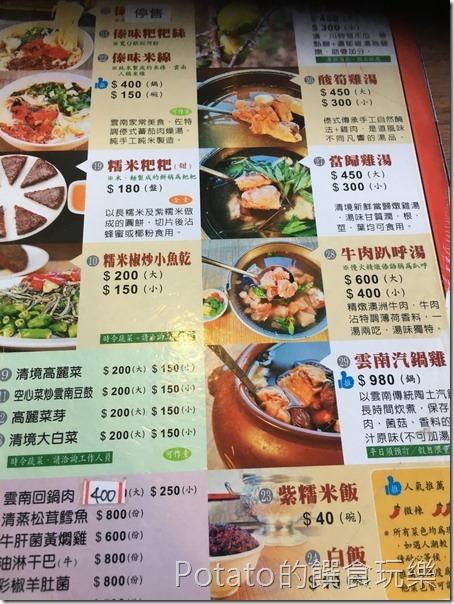魯媽媽雲南料理餐廳菜單